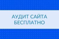 АУДИТ САЙТА БЕСПЛАТНО