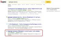 ТОП-3 в Яндексе по высокочастотному запросу в Москве