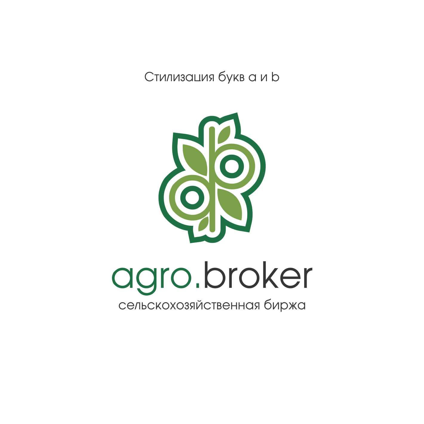 ТЗ на разработку пакета айдентики Agro.Broker фото f_89059686095f2f92.jpg
