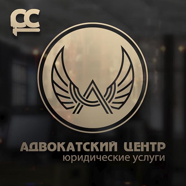 ЛОГОТИП - АДВОКАТСКИЙ ЦЕНТР - Юридические Услуги