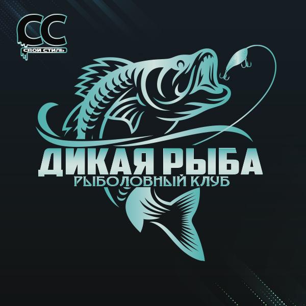 ЛОГОТИП - ДИКАЯ РЫБА - Рыболовный Клуб