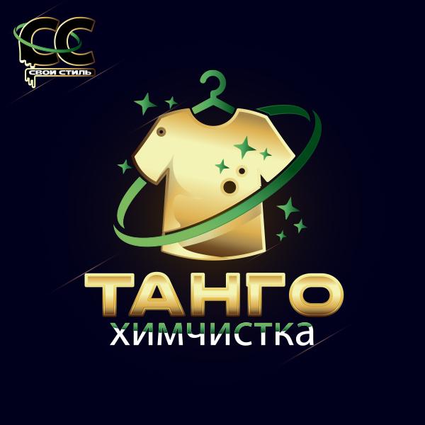 ЛОГОТИП - ТАНГО - Химчистка
