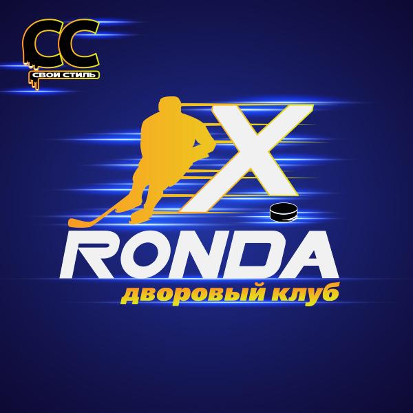 ЛОГОТИП - RONDA - Дворовый Клуб