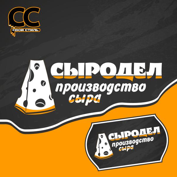 ЛОГОТИП - СЫРОДЕЛ - Производство Сыра