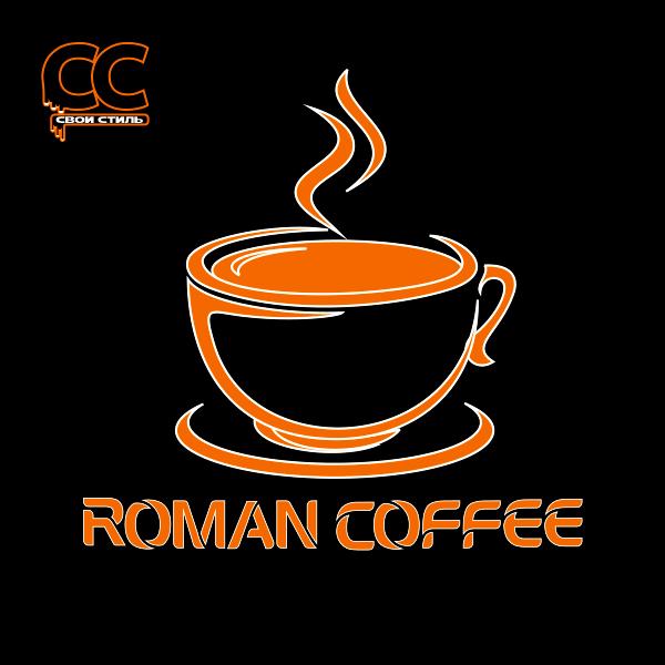 ЛОГОТИП -  ROMAN COFFEE - Кофейня Для Ценителей Вкуса