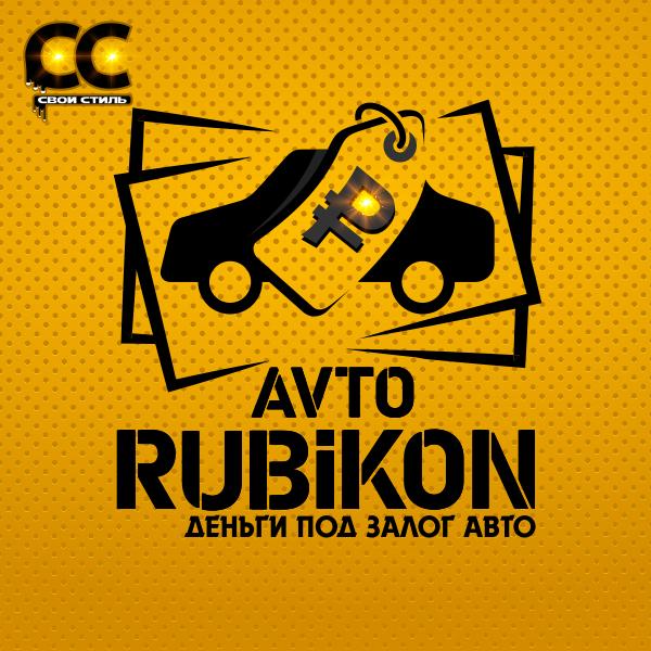 ЛОГОТИП - AVTO RUBIKON - Деньги под Залог Авто