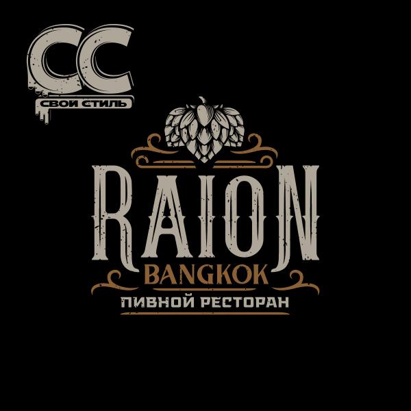 ЛОГОТИП - RAION BANGKOK - Пивной ресторан