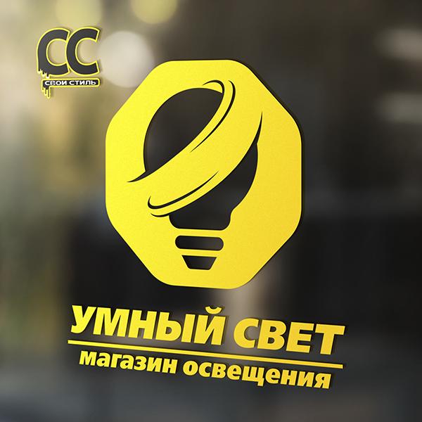 Логотип для салон-магазина освещения фото f_2985d01515345d0e.jpg