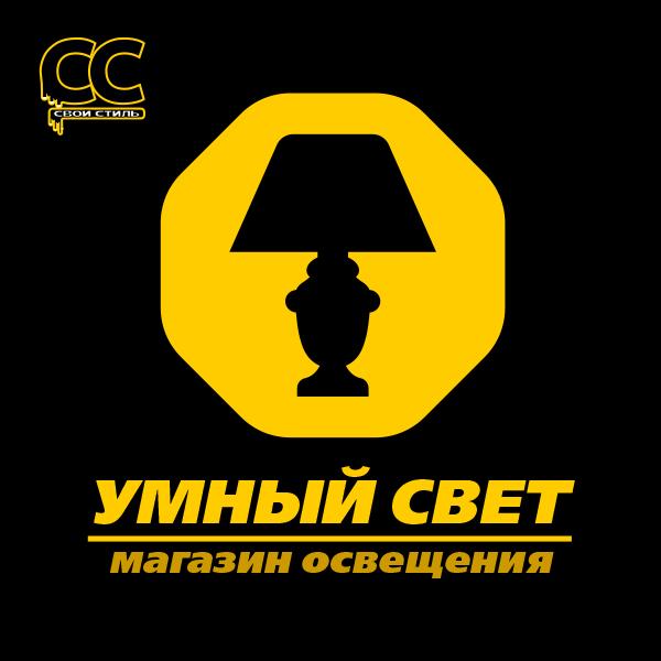 Логотип для салон-магазина освещения фото f_5275d02a6823c283.jpg