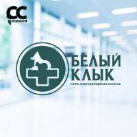 ЛОГОТИП - БЕЛЫЙ КЛЫК - Ветеринарная Клиника