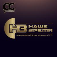 ЛОГОТИП - НАШЕ ВРЕМЯ - Международный Форум Маркетинга 2019