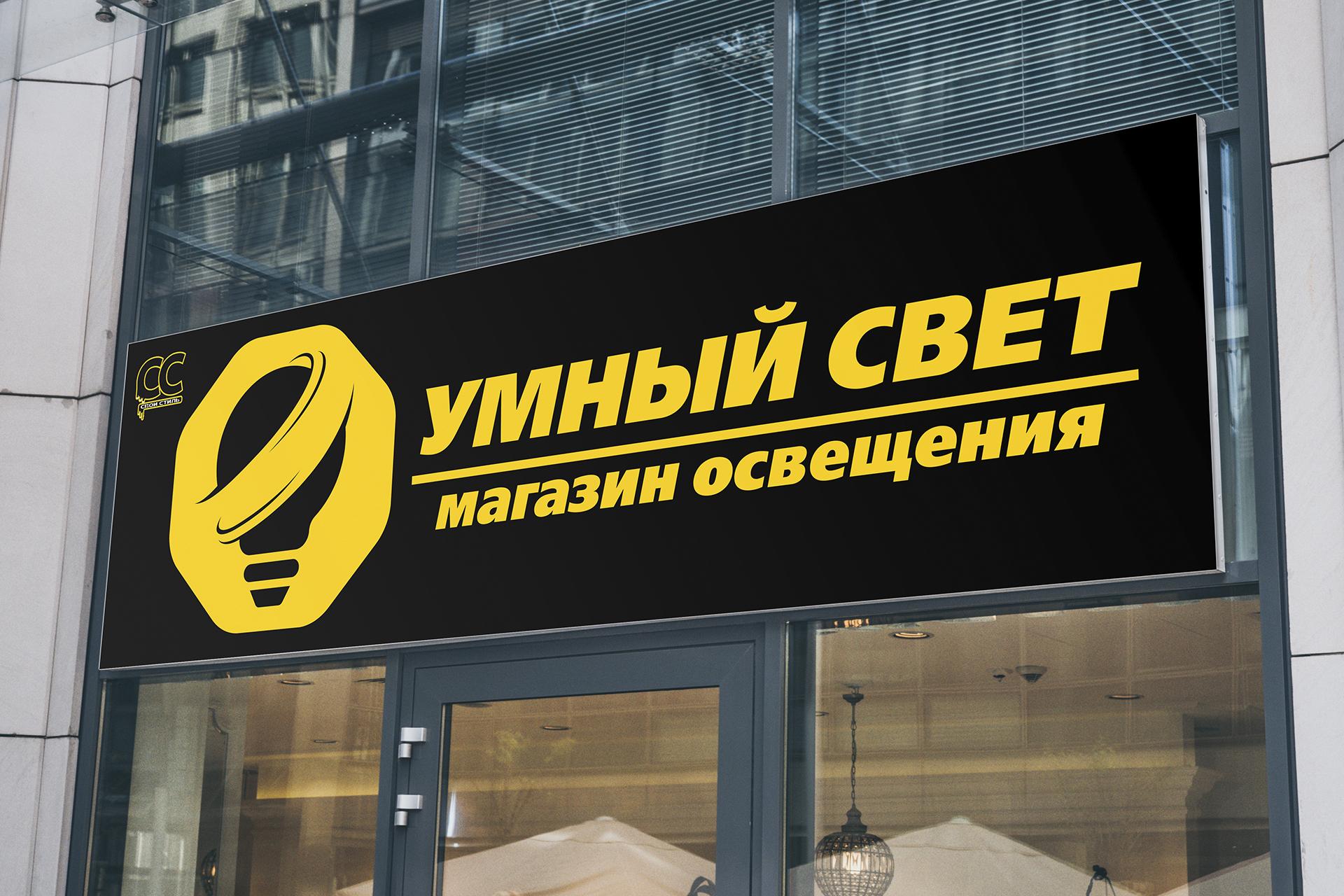 Логотип для салон-магазина освещения фото f_8835d0151765b9cb.jpg