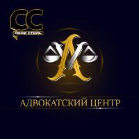 ЛОГОТИП - AV - Адвокатский Центр