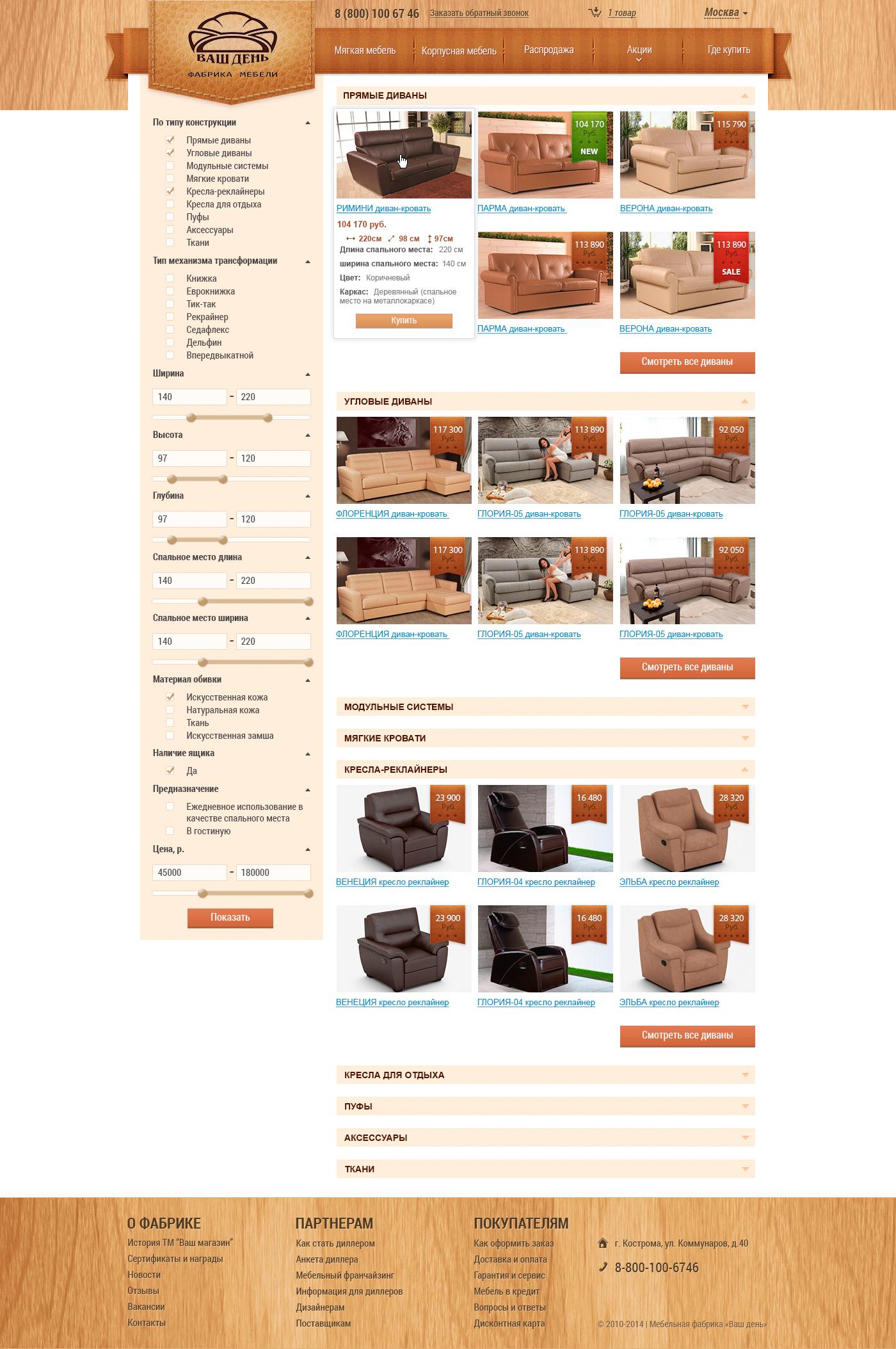 Разработать дизайн для интернет-магазина мебели фото f_14752f5c70cdcbed.jpg
