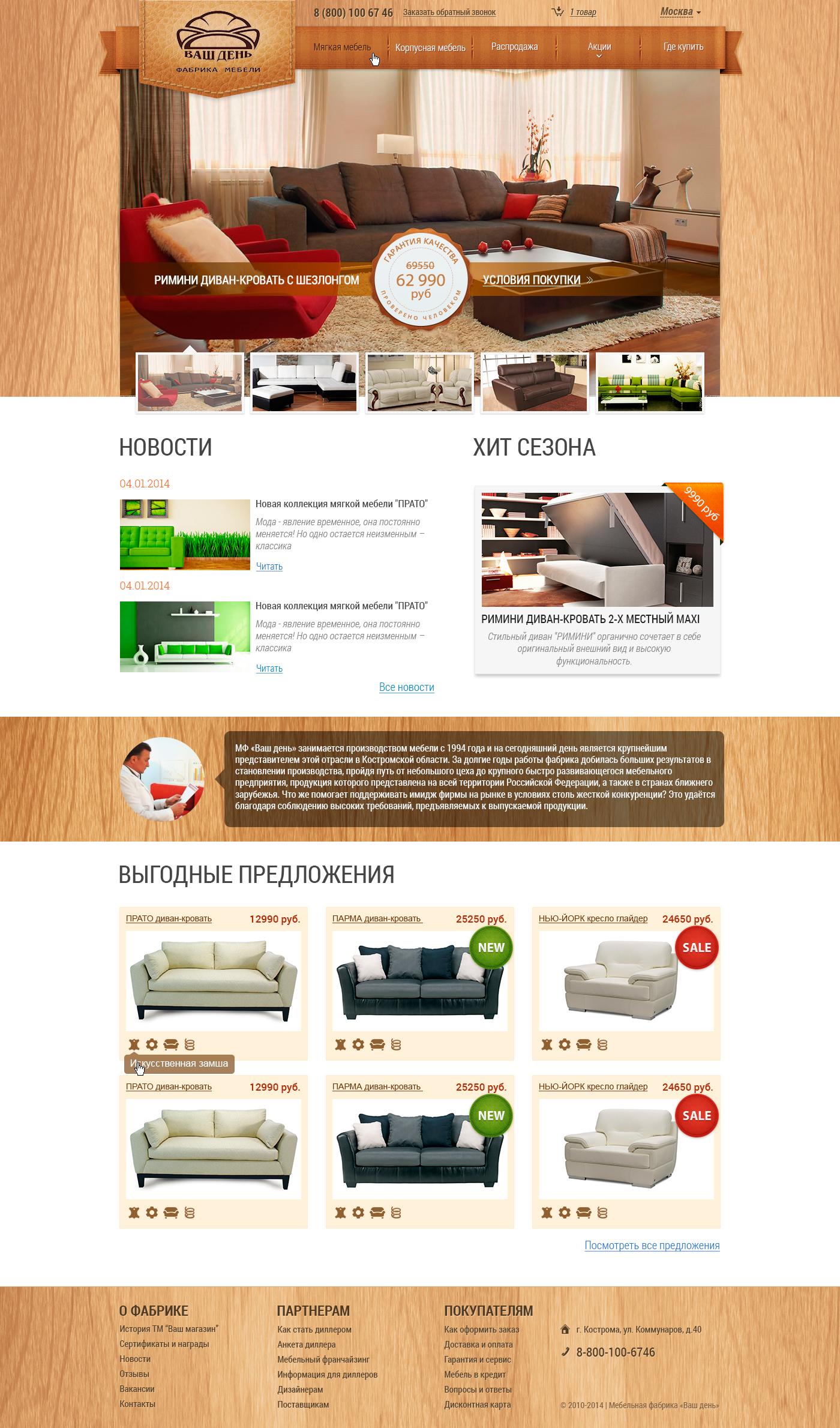 Разработать дизайн для интернет-магазина мебели фото f_37752e9da18c71f3.jpg