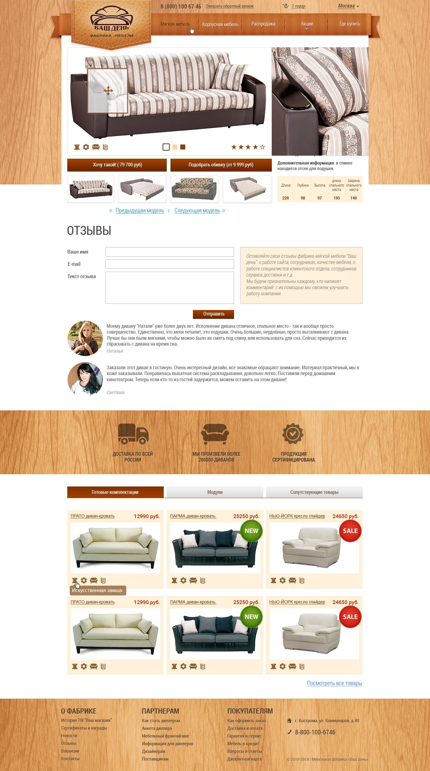 Разработать дизайн для интернет-магазина мебели фото f_57252f25a51bc29a.jpg