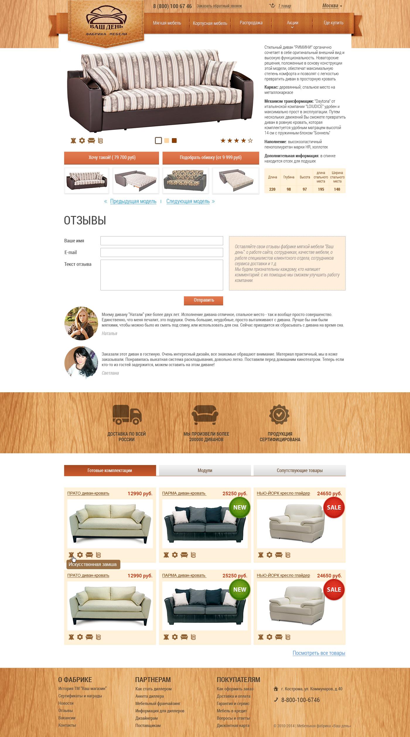 Разработать дизайн для интернет-магазина мебели фото f_67252f5c71942bb6.jpg