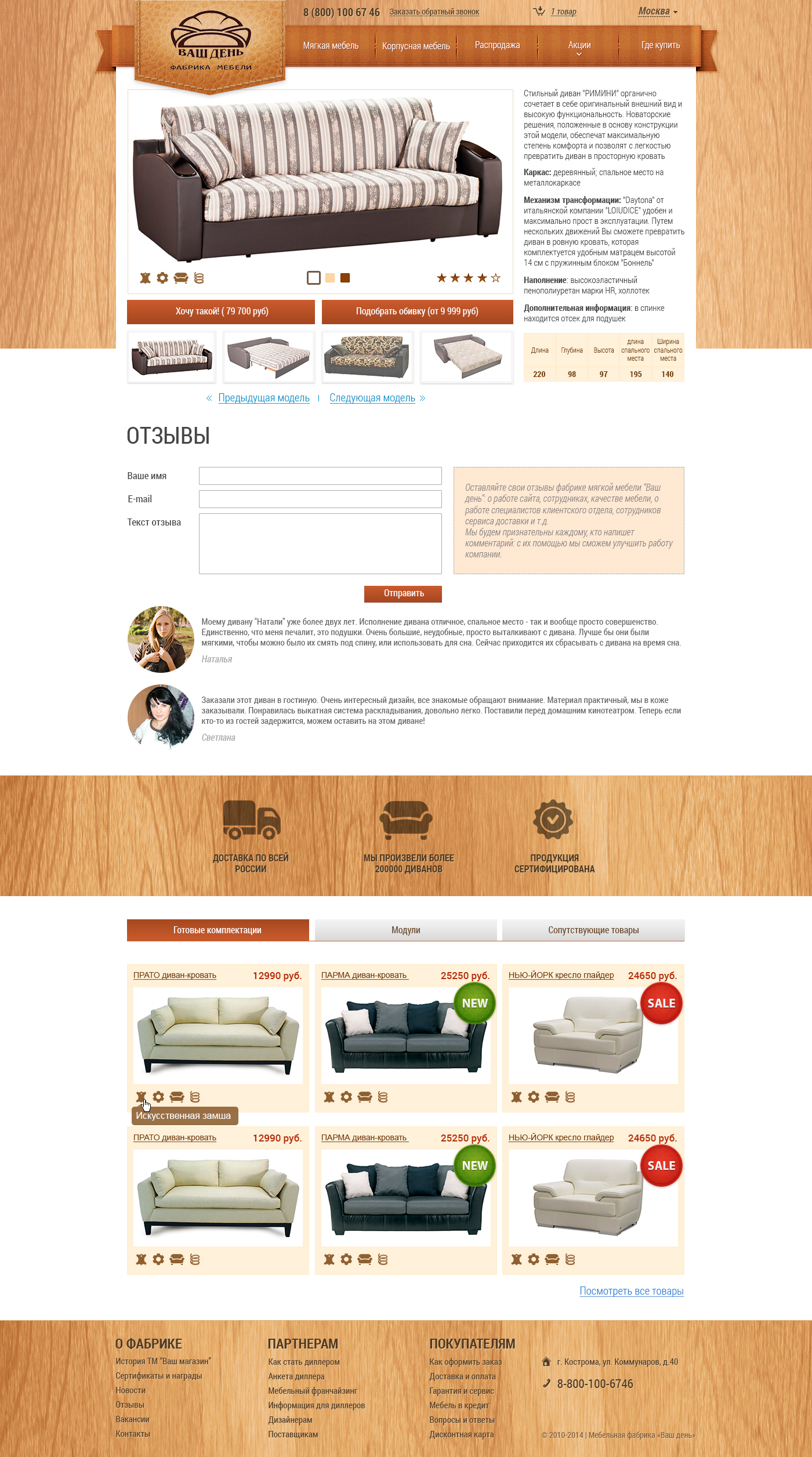 Разработать дизайн для интернет-магазина мебели фото f_71752f25a416f469.jpg