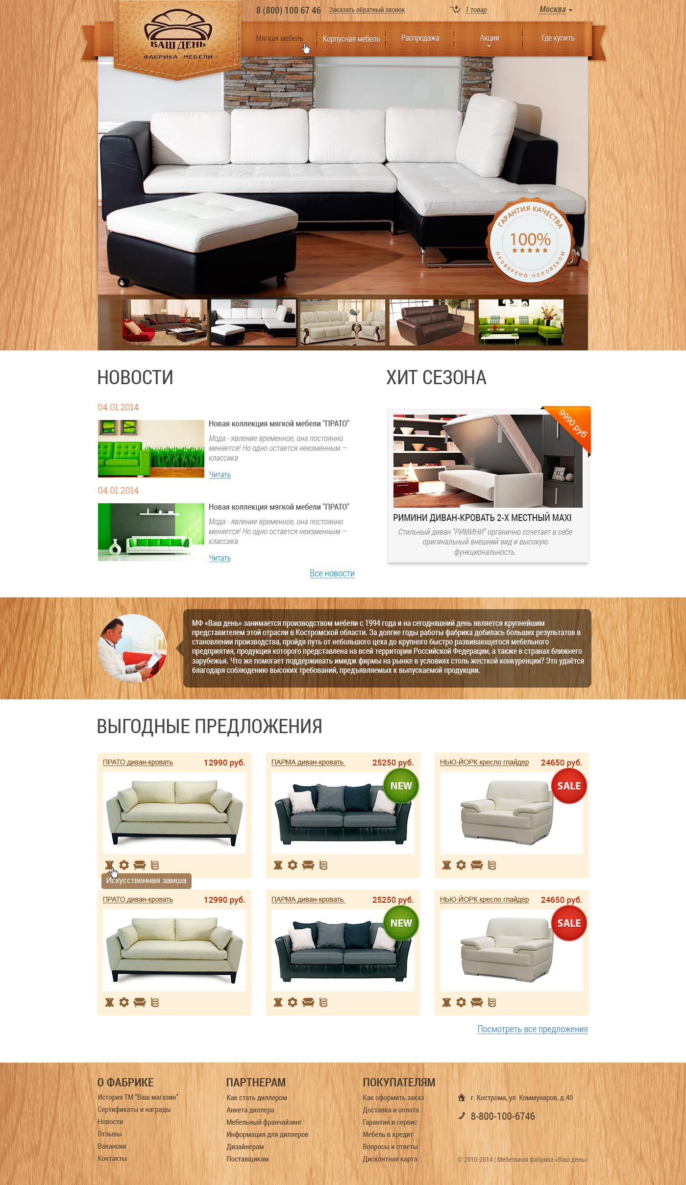Разработать дизайн для интернет-магазина мебели фото f_96352e9472cd6075.jpg