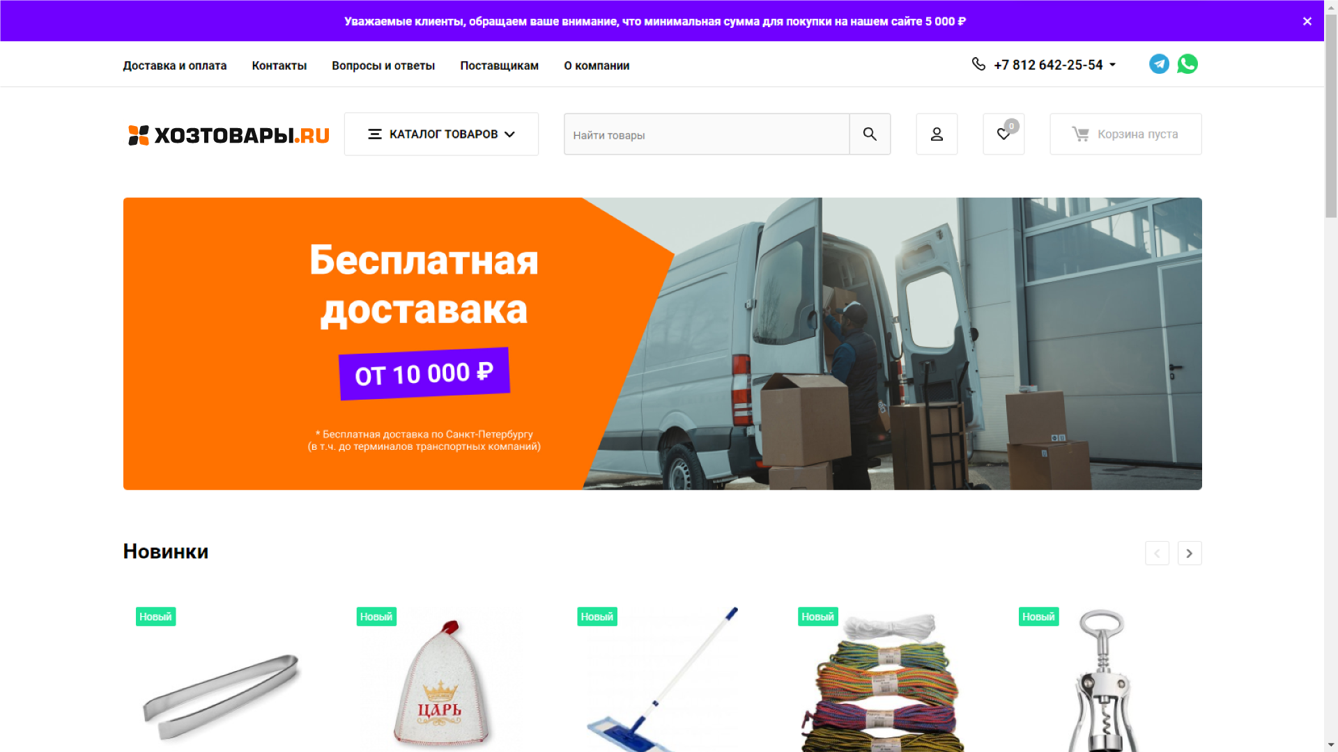 Разработка логотипа для оптового интернет-магазина «Хозтовары.ру» фото f_0626076e2568b47c.png