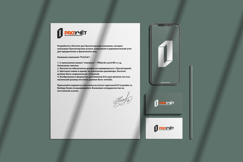 Разработка логотипа с фирменным знаком для Бухгалтерской ком фото f_7935f9b0304d5e67.jpg