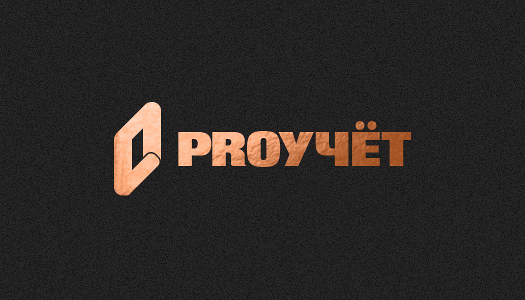 Разработка логотипа с фирменным знаком для Бухгалтерской ком фото f_8285f98fe129f697.jpg