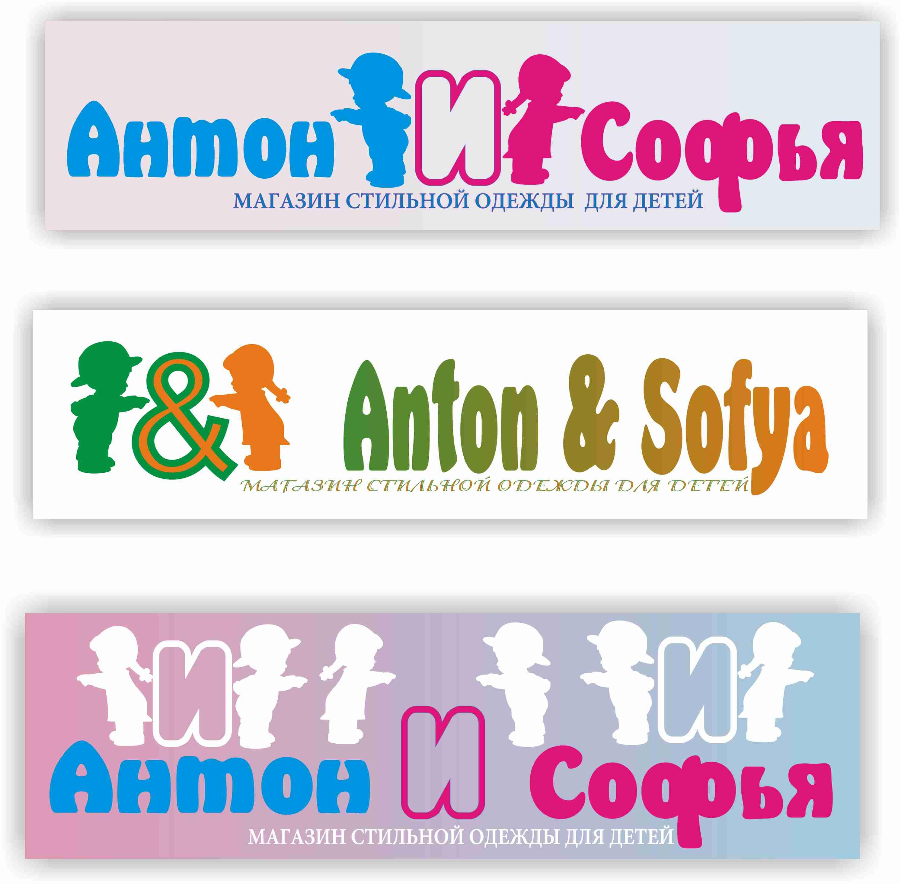 Логотип и вывеска для магазина детской одежды фото f_4c83dca4114a7.jpg