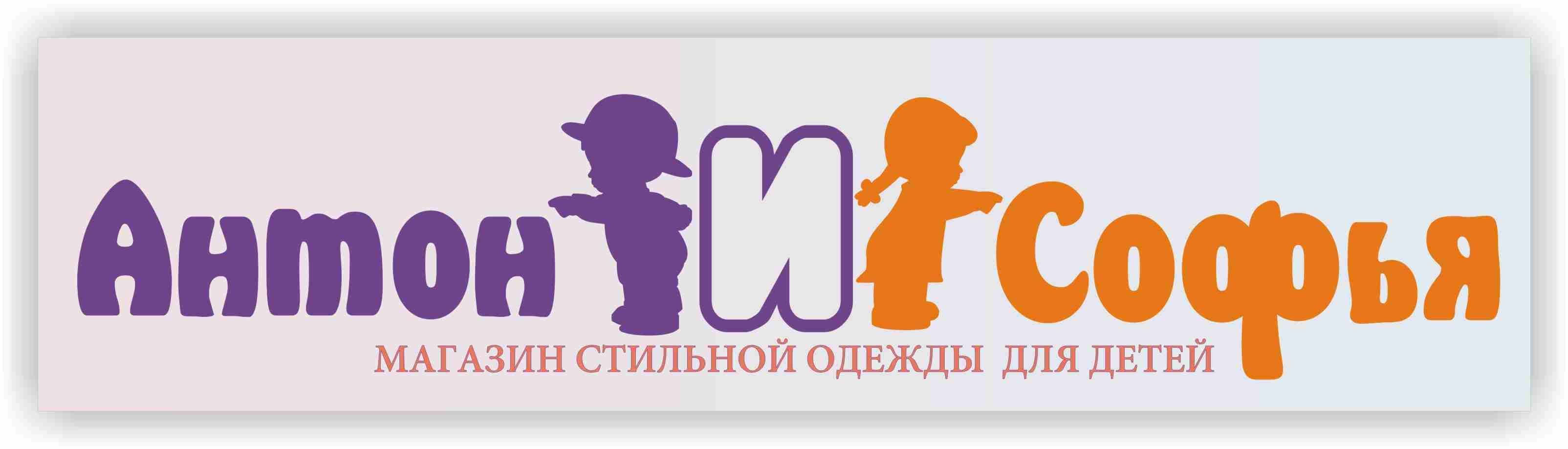 Логотип и вывеска для магазина детской одежды фото f_4c86865f07867.jpg