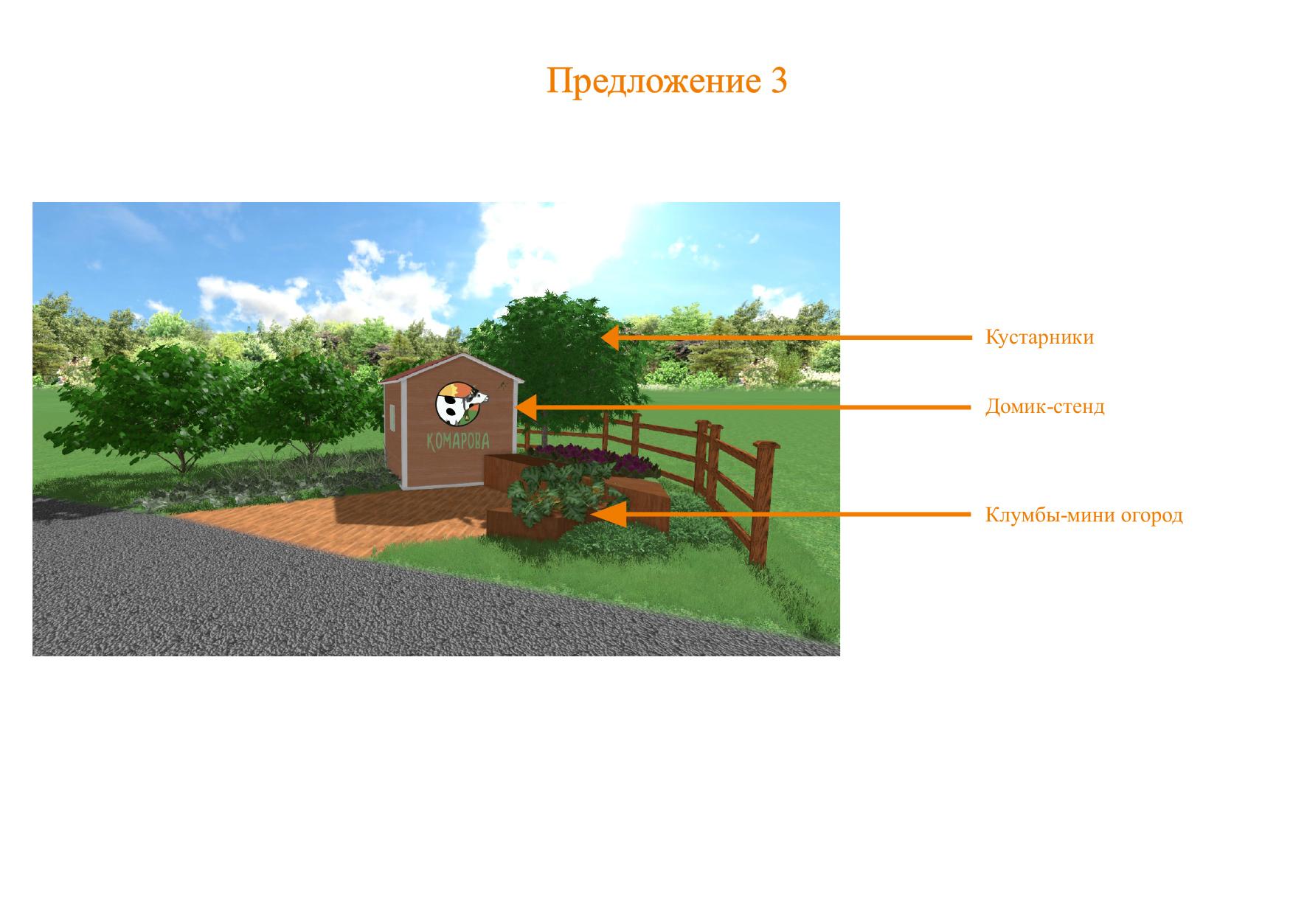 Проект по благоустройству  участка дворовой территории фото f_5895bc64d2e9d91e.jpg