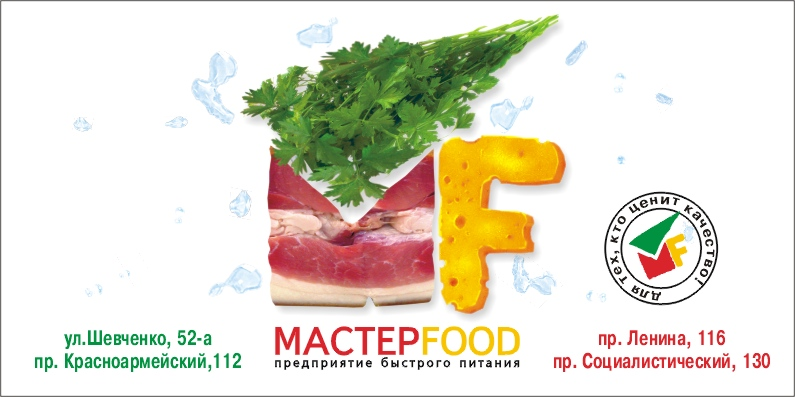 билборд 3х6м Мастер-фуд