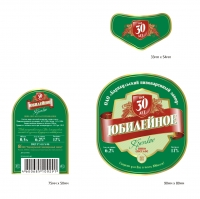 пиво Юбилейное