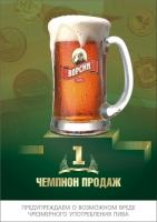 "пиво «Ворсин """