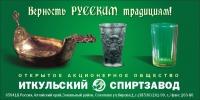 иткульский спиртзавод