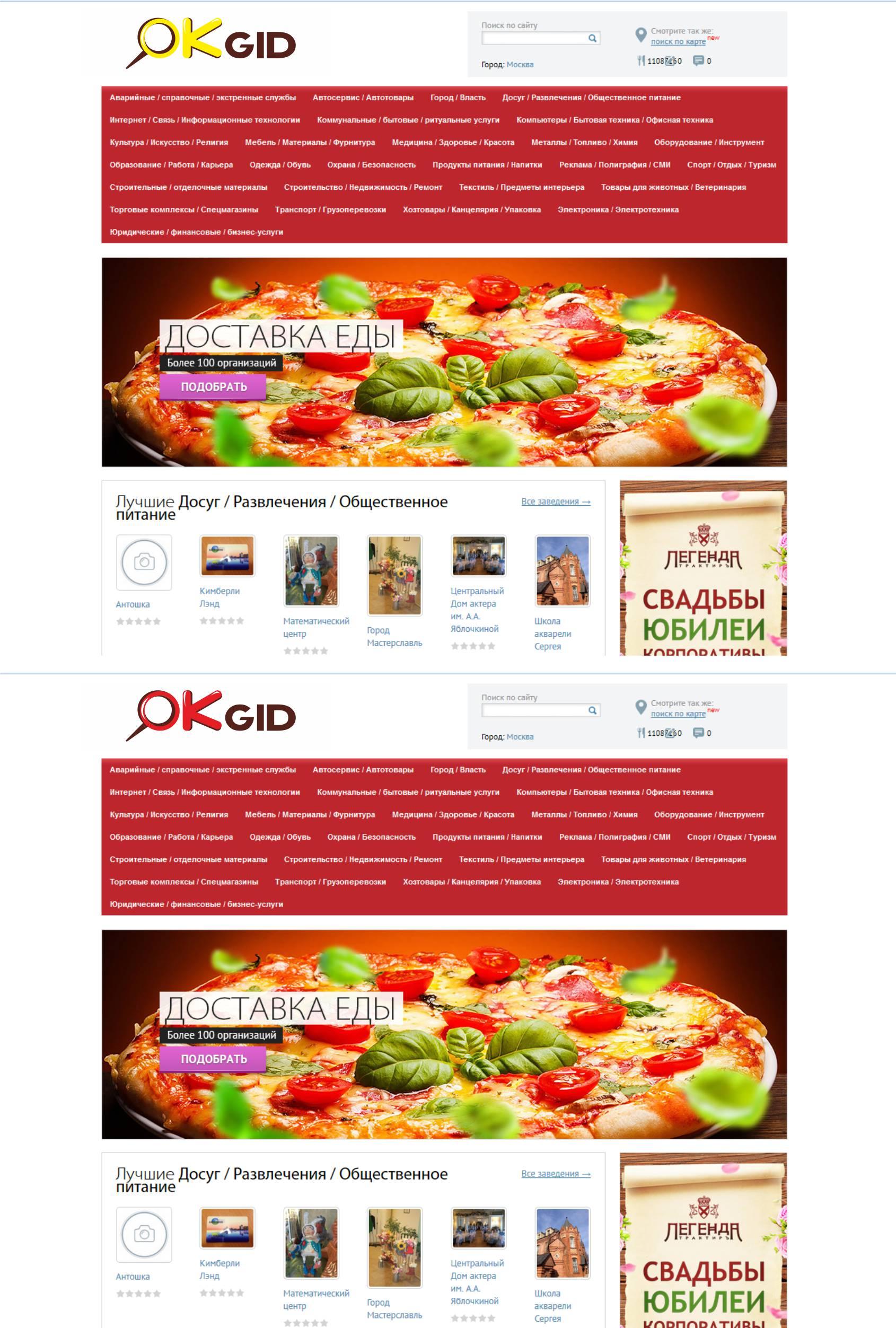 Логотип для сайта OKgid.ru фото f_40157d27dbd5742a.jpg