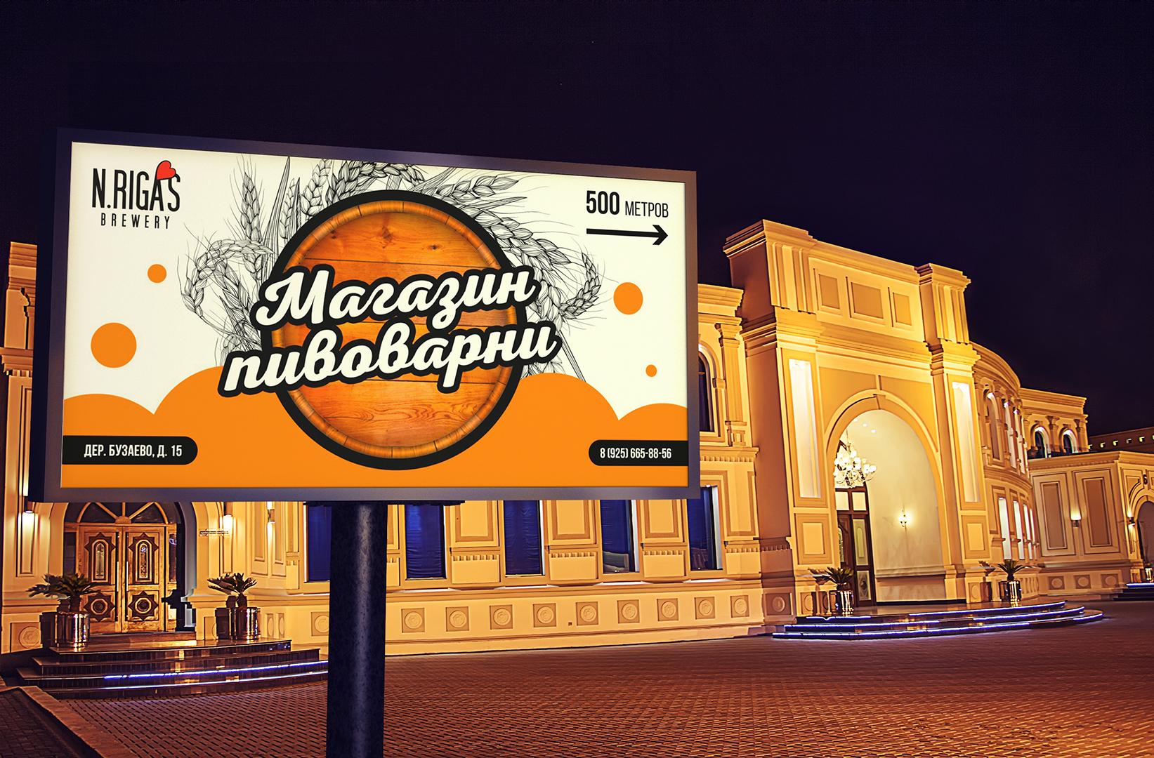 Дизайн билборда 6*3 фото f_4745ee0b995dcd8f.jpg