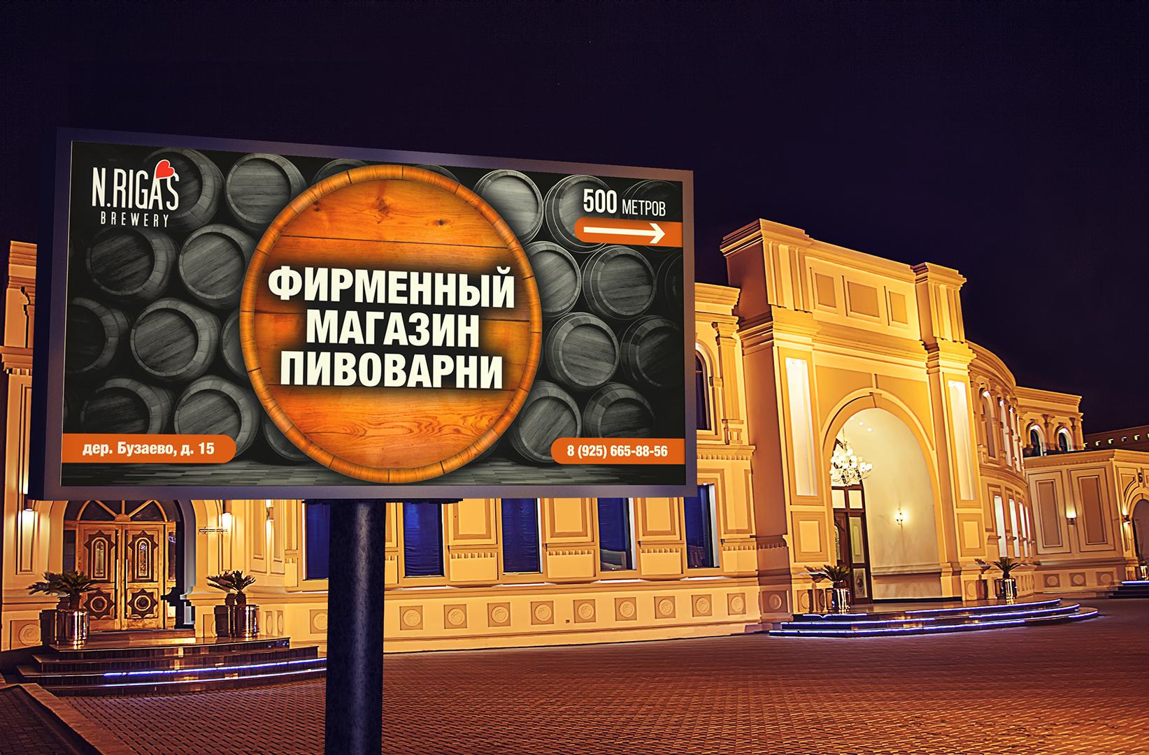 Дизайн билборда 6*3 фото f_6645ee0b98eec6fb.jpg