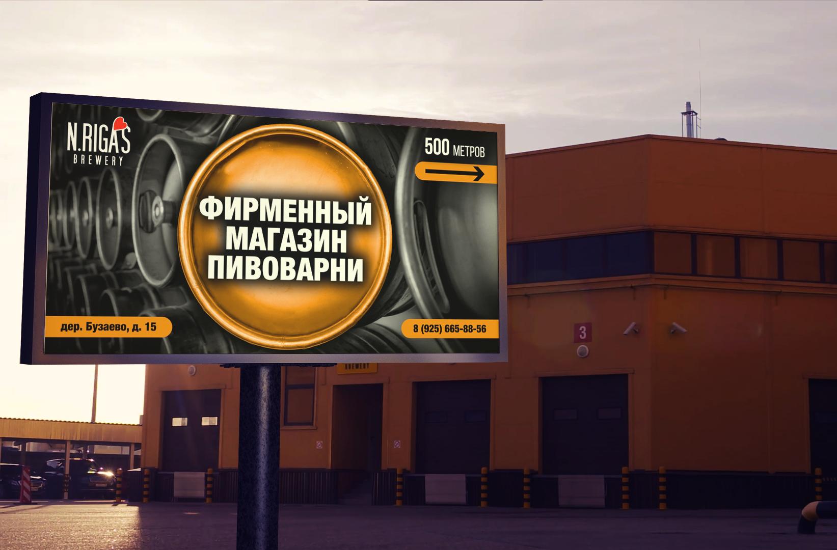 Дизайн билборда 6*3 фото f_8865ee0e4a0e0e8b.jpg