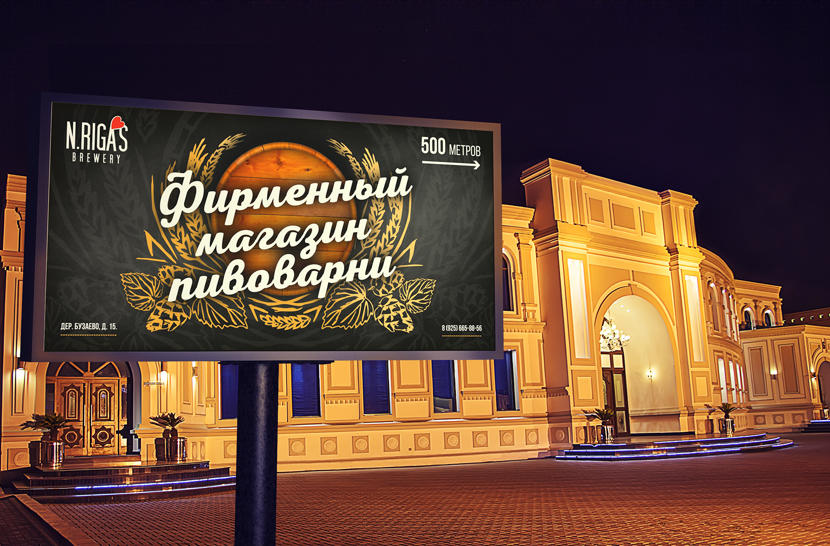 Дизайн билборда 6*3 фото f_9785ee0b991c9a24.jpg