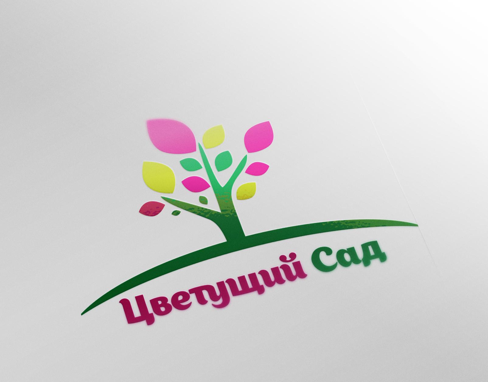 "Логотип для компании ""Цветущий сад"" фото f_4615b6c413ebf173.jpg"