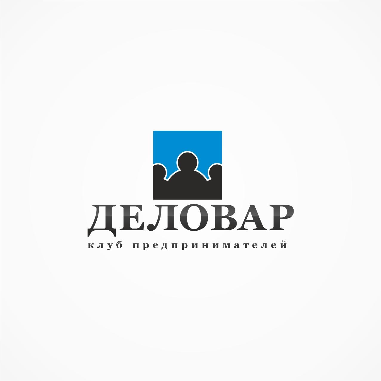 """Логотип и фирм. стиль для Клуба предпринимателей """"Деловар"""" фото f_5045aa702cf22.jpg"""