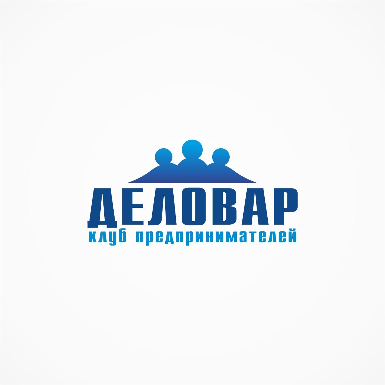 """Логотип и фирм. стиль для Клуба предпринимателей """"Деловар"""" фото f_5045ac626d9c8.jpg"""
