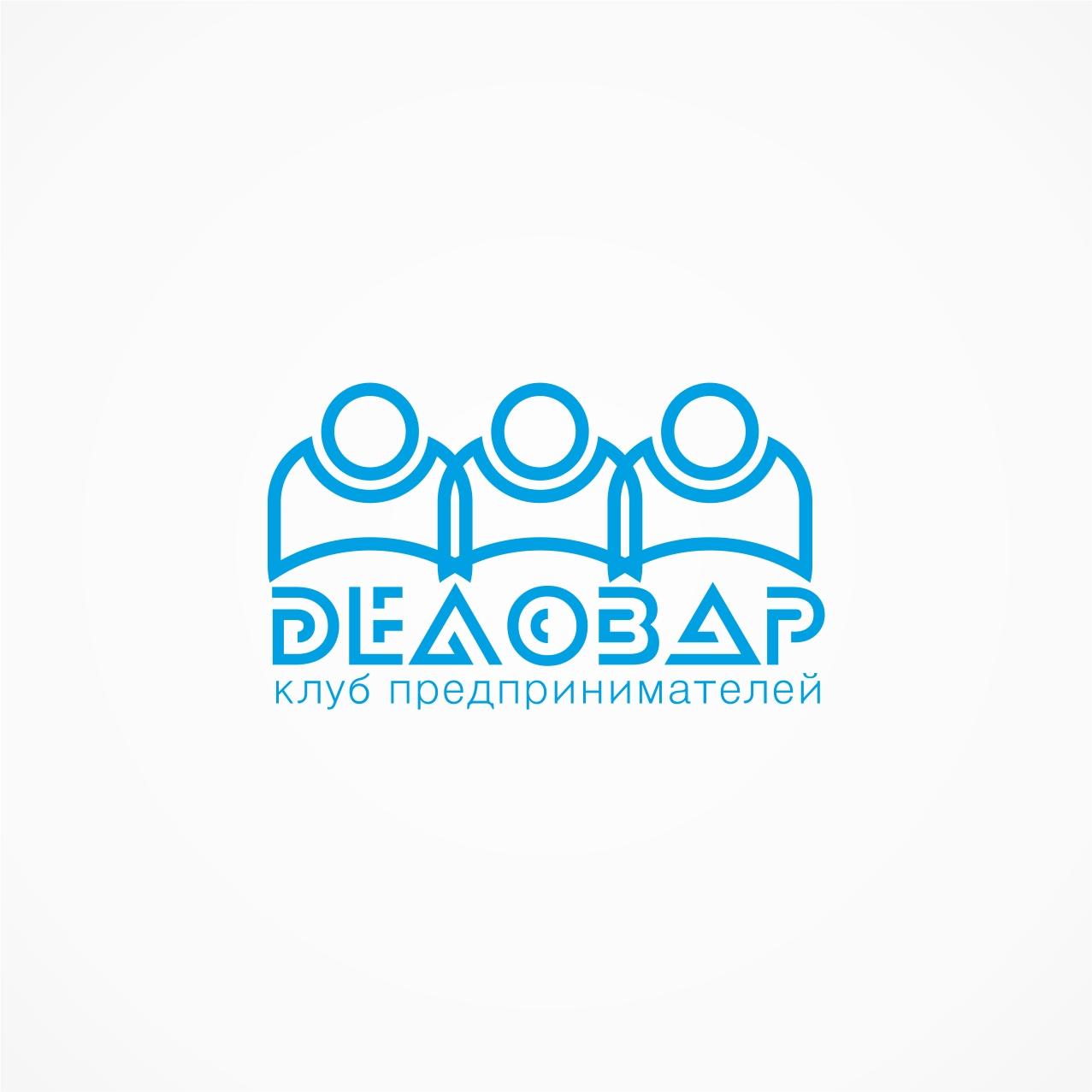 """Логотип и фирм. стиль для Клуба предпринимателей """"Деловар"""" фото f_5045b2ba8a5fc.jpg"""