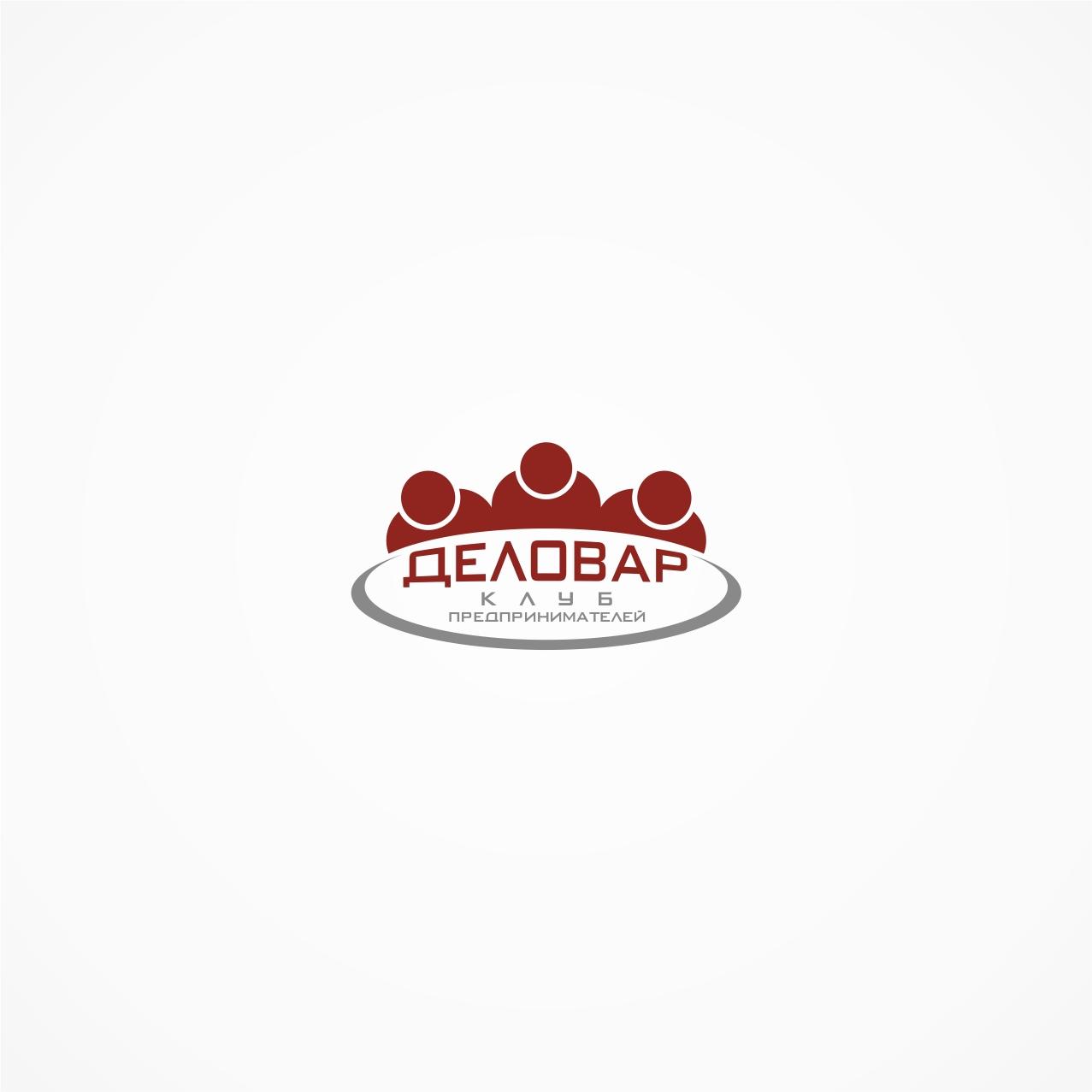"""Логотип и фирм. стиль для Клуба предпринимателей """"Деловар"""" фото f_5045cde932786.jpg"""
