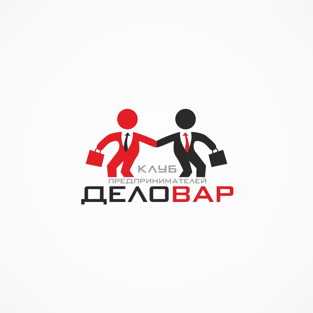 """Логотип и фирм. стиль для Клуба предпринимателей """"Деловар"""" фото f_5045d78221197.jpg"""