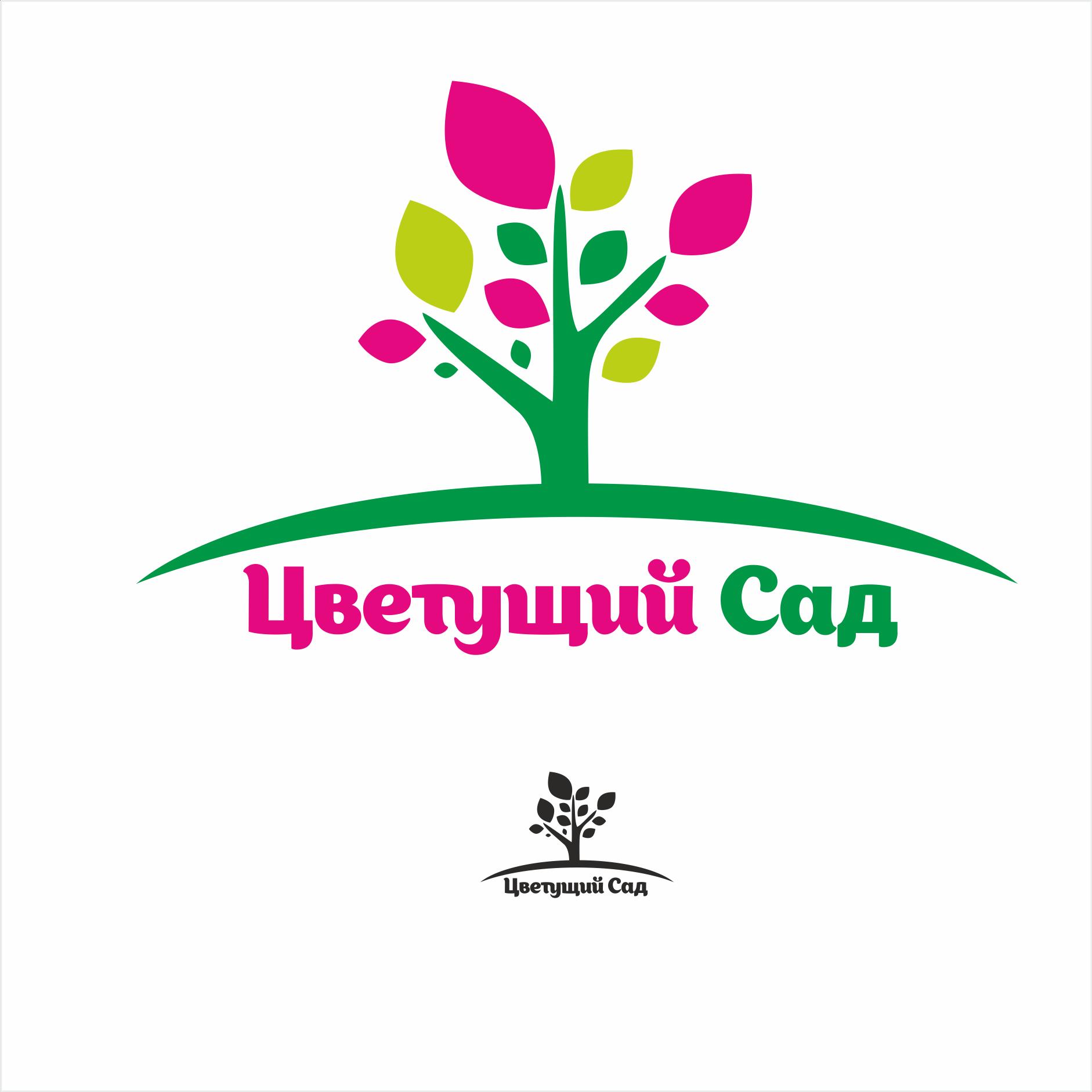 """Логотип для компании """"Цветущий сад"""" фото f_9035b6c413a532c5.png"""