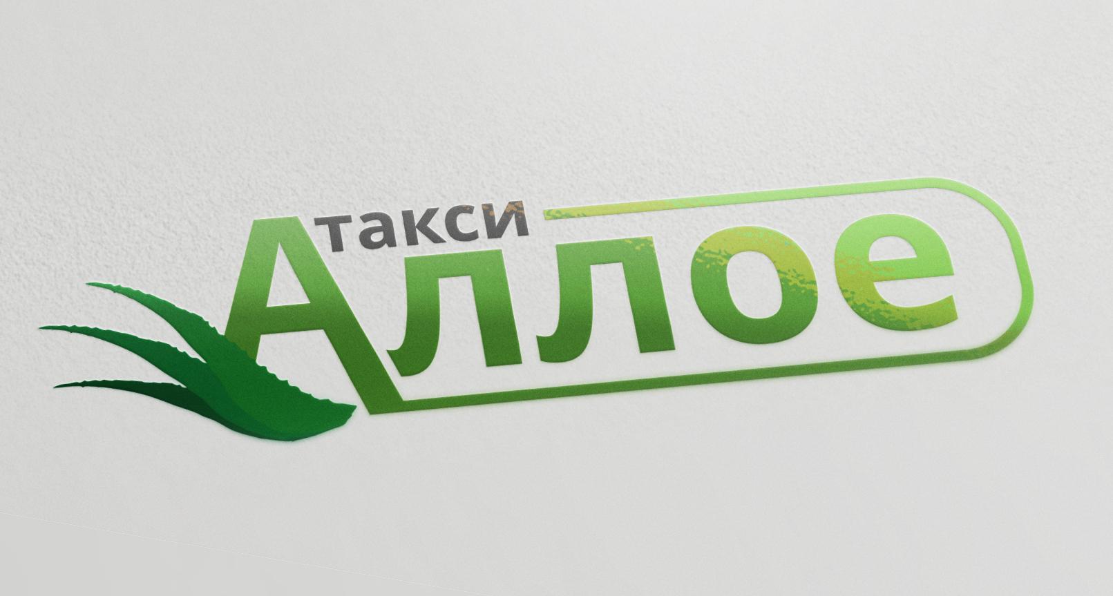 придумать логотип для такси фото f_922539add7a0b71b.jpg