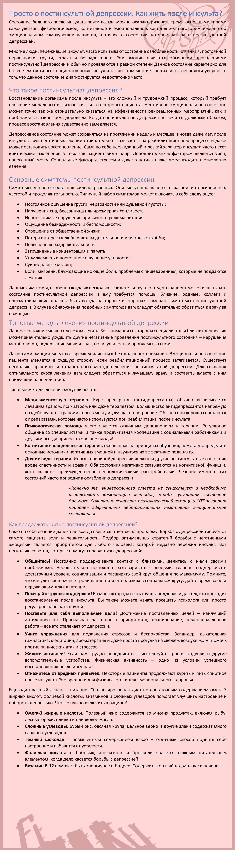 Текст медицинской тематики [RUS]. Для информационного сайта об инсультах.