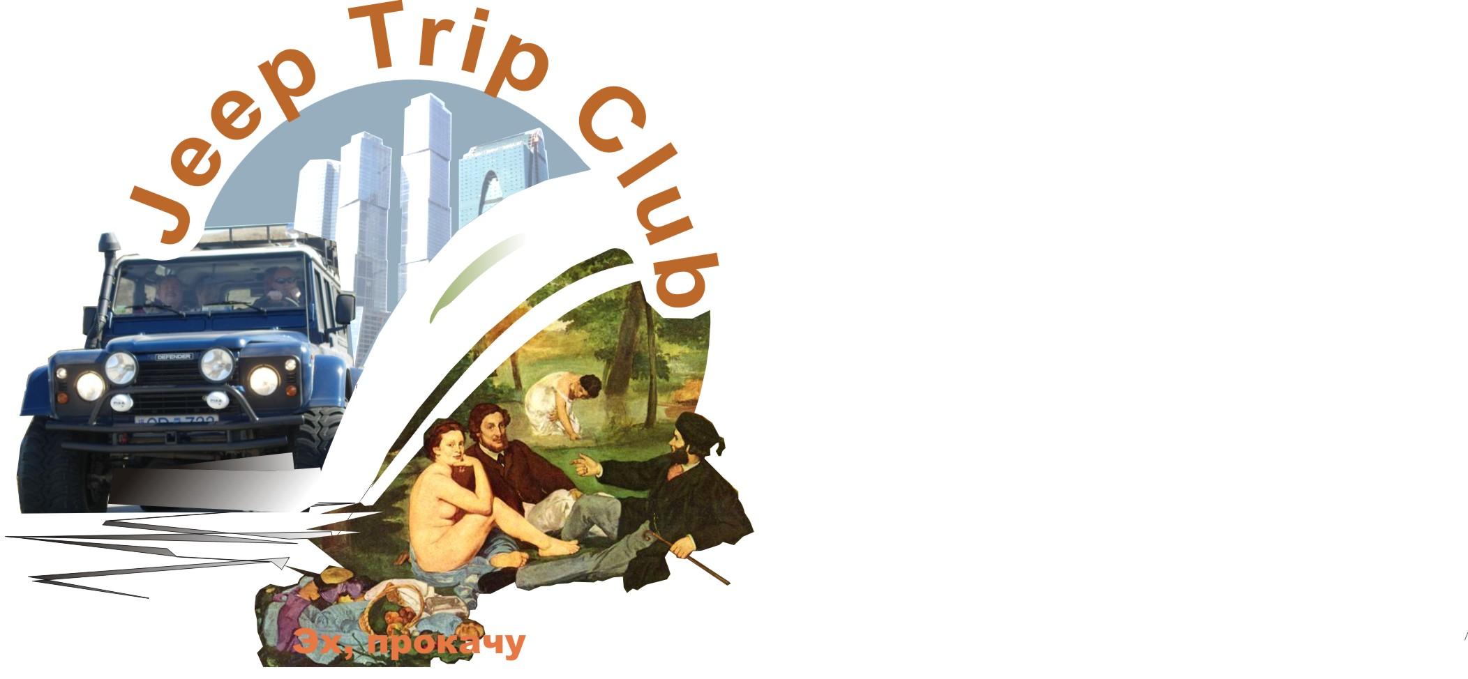 Создать или переработать логотип для Jeep Trip Club фото f_1315432d4b896a97.jpg