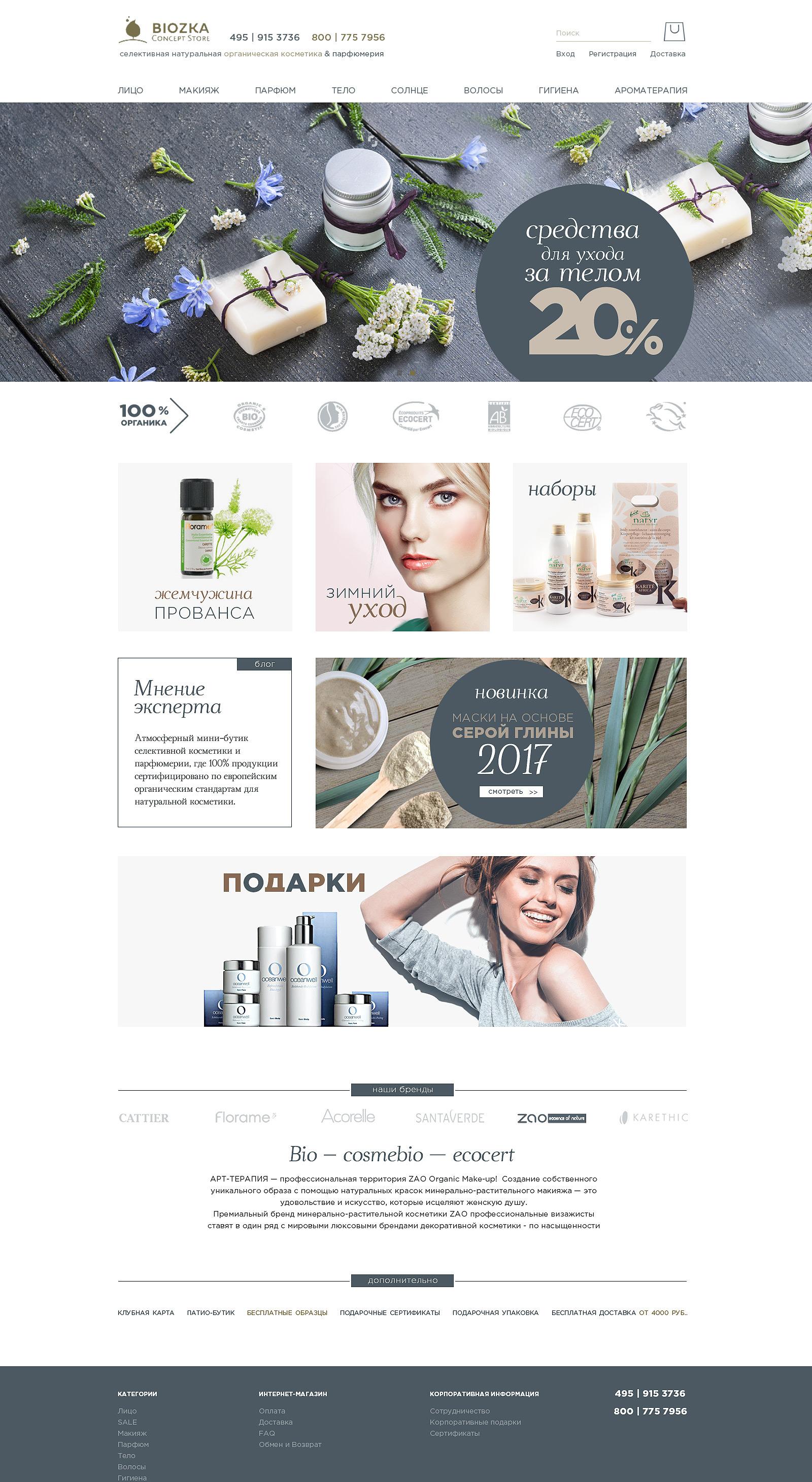 Дизайнер или графический художник для создания дизайна сайта фото f_74458750ce0ec6bd.jpg