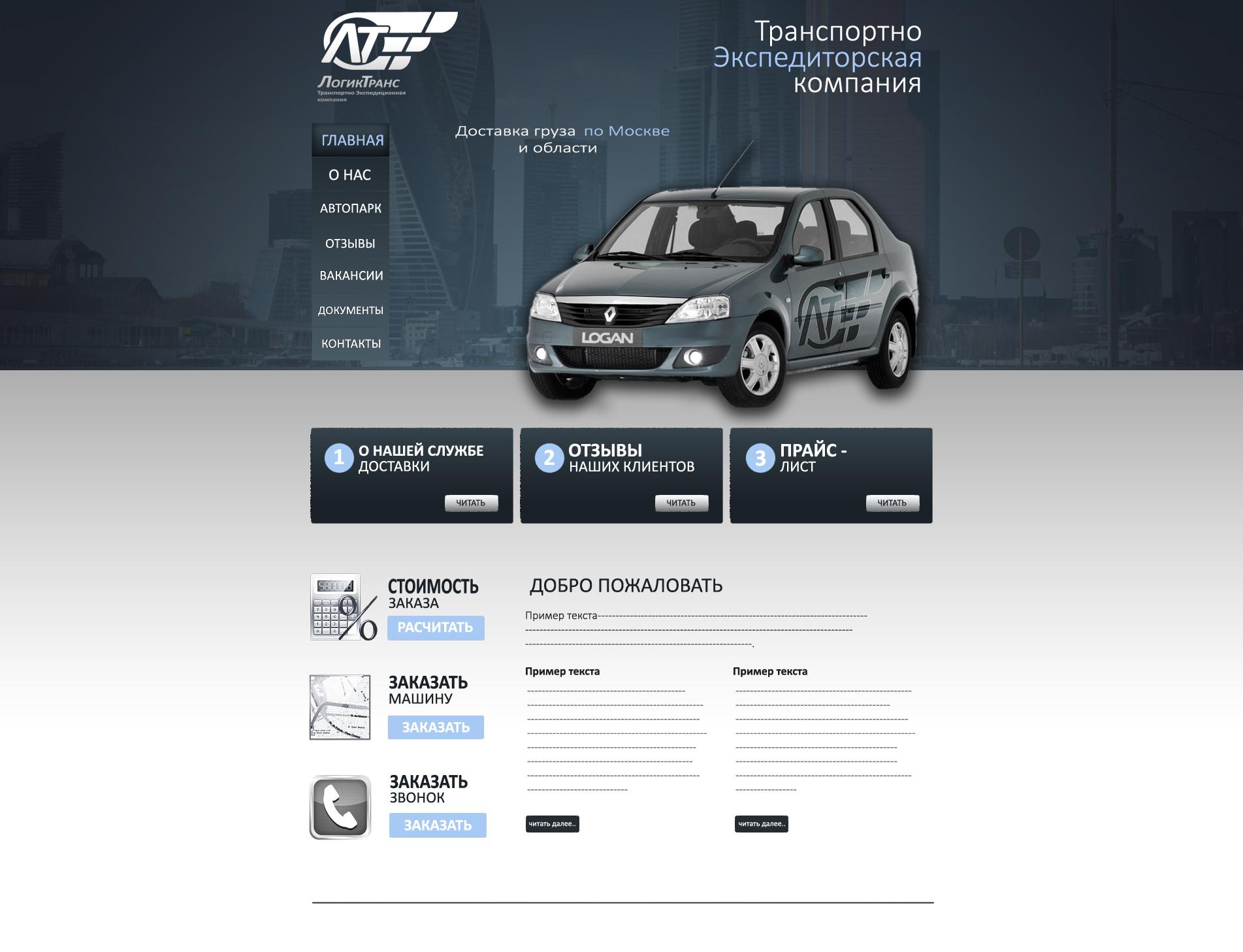 Дизайн сайта транспортно-экспедиторской компании ЛогикТранс фото f_3995a47960395df5.jpg